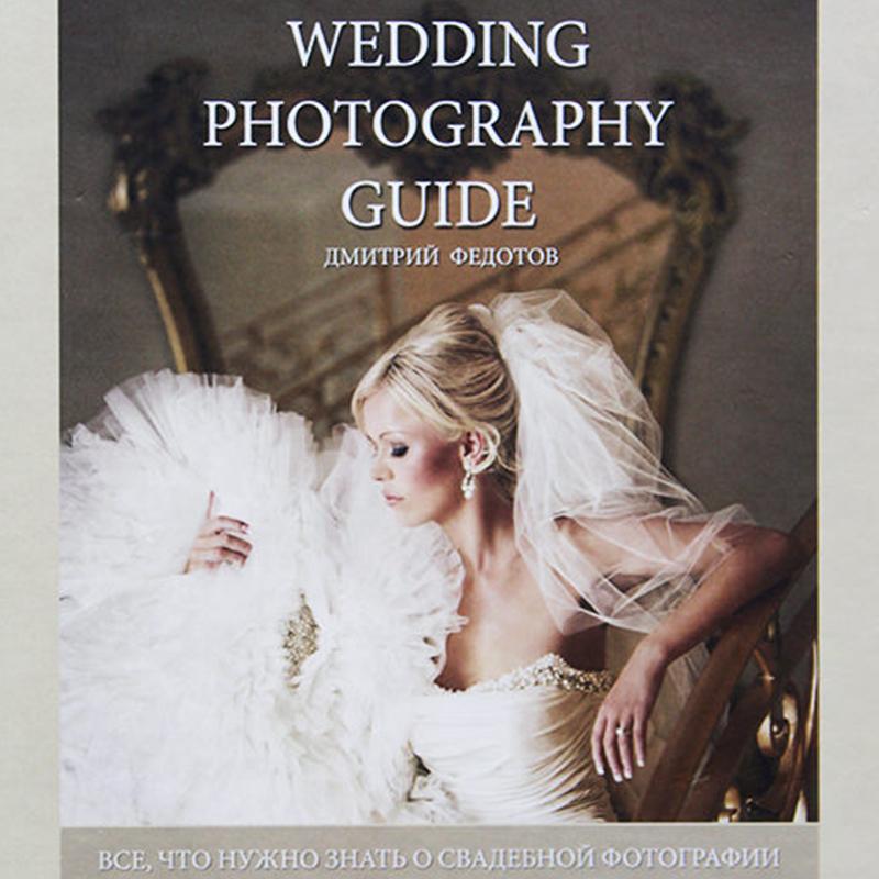 O Guia Russo da Fotografia de Casamento